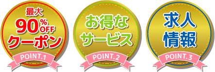 POINT.1最大90%OFFクーポン,POINT.2お得なサービス,POINT.3求人情報